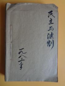 杂志《民主与法制》(1983年12期合钉)【镇海县人民检察院存档合钉】