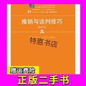 二手推销与谈判技巧第四4版安贺新中国人民大学出版社9787300252742