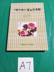 上海市现代书画家名录 (多位名家签名)