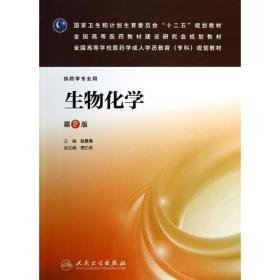 生物化学(第二版/成教专科药学)