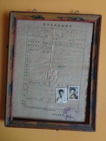 1959年 宁波市第五届人民体育大会《运动员成绩证明单)(繁体字 附带照片二张 有木框 陈云武 成绩5000米1632