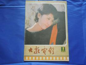 大众电影 1985年第1期