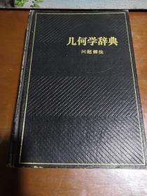 几何学辞典