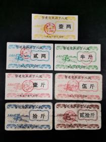湖北军用知青票证,1971年鄂建设兵团18团,7全100元,