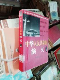 中华人民共和国演义 上