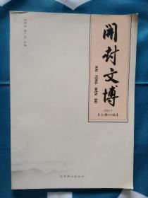 开封文博(2017年总第40辑)