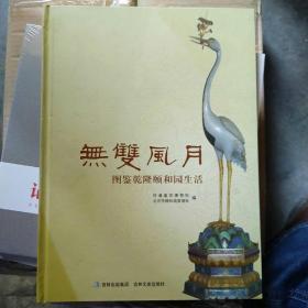 无双风月 : 图鉴乾隆颐和园生活