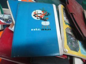老日记本:日记 名言摘录
