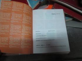 老日记本:Diary2014