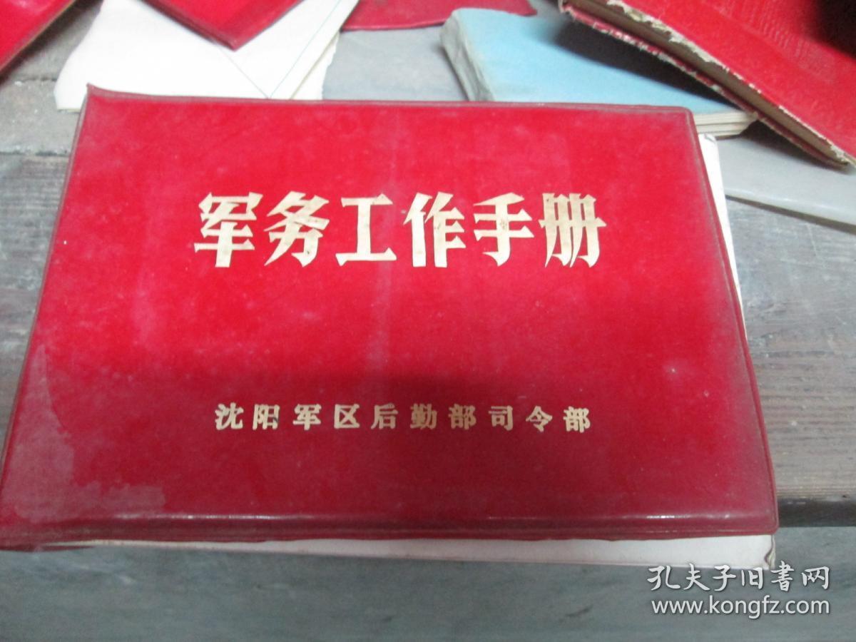 老日记本:军务工作手册----沈阳军区后勤部司令部