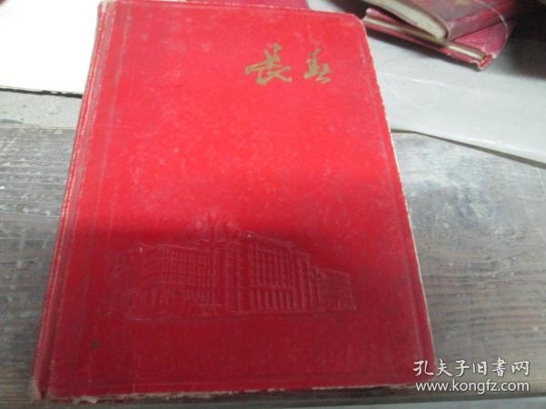 老日记本:长春(人民广场)
