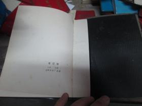 老日记本:中国共产党辽宁高频瓷件厂党员大会