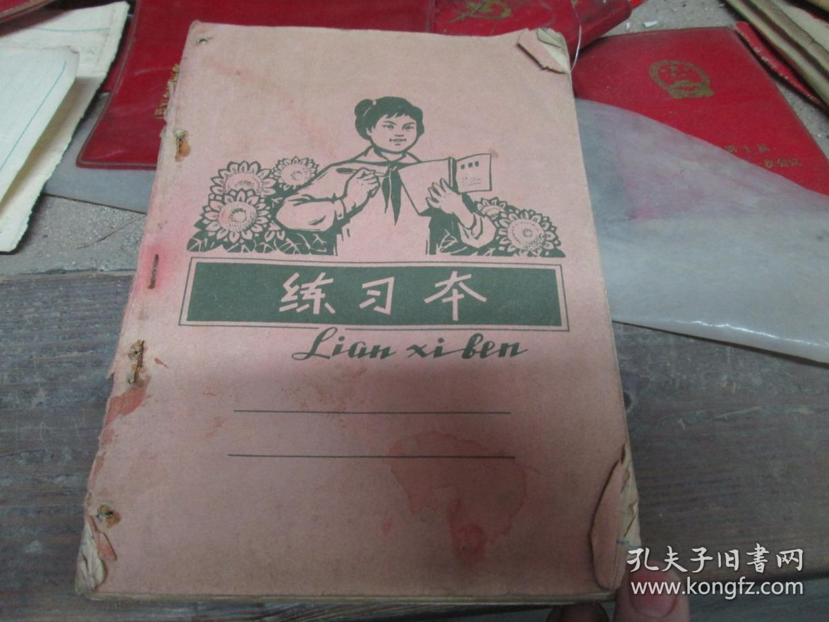 老日记本:练习本