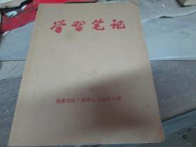 老日记本:沈阳军区干部理论文化补习班学习笔记