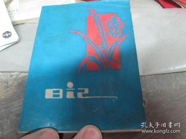 -老-日记本:日记