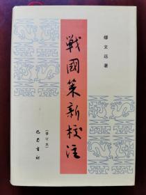 战国策新校注(修订本)