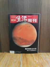 三联生活周刊 2019-3(我们何时去火星)