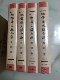吐鲁番文献合集:契约卷(全四册)
