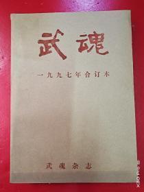 武魂 1997年合订本(全12册)