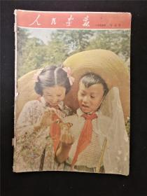 《人民画报》1955年9月(缺页)