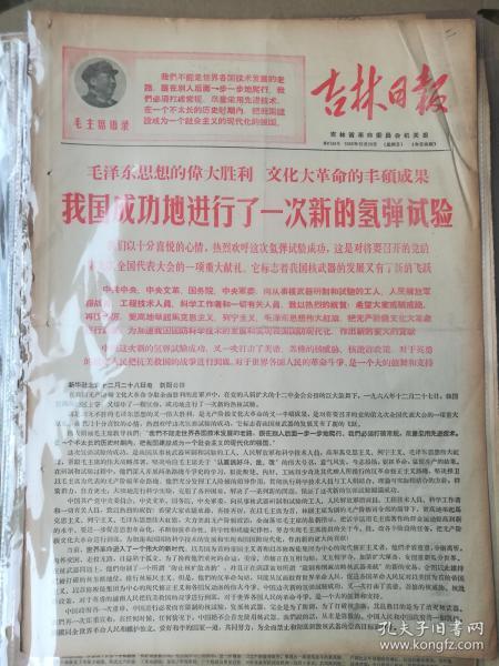 《吉林日报》1968年12月29日我国成功地进行了一次新的氢弹试验