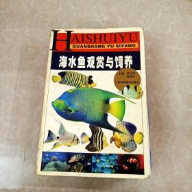 HI2053690 海水鱼观赏与饲养(书脊破损、内略有水渍)(铜版纸)   (一版一印)
