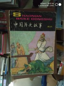 中国历史故事 唐五代