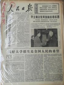 《人民日报》1977年10月21日恢复高考