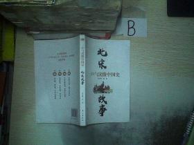一口氣讀懂中國史 北宋故事