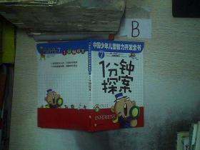 中國少年兒童智力開發全書(7)1分鐘探案 ...