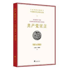 共产党宣言:多语种纪念版
