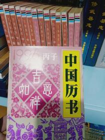 1996年(丙子)中国历书