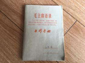 1969天安门大修参与者笔记及介绍信