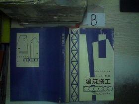 建筑施工(第二版 ).下冊.