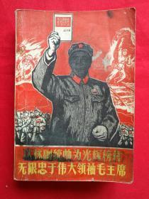 以林副统帅为光辉榜样无限忠于伟大领袖毛主席(下册)