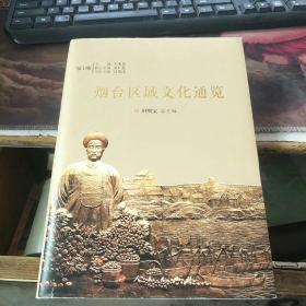 烟台区域文化通览·福山卷