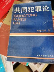 共同犯罪论 中国社会科学出版社 旧版品佳