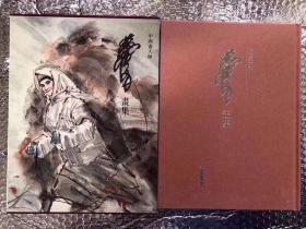 中国画大师黄胄画集