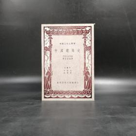 台湾商务版  伊东忠太 著,陈清泉 译 《中国建筑史》(锁线)