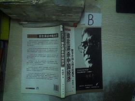 郎咸平說:誰在謀殺中國經濟:附身中國人的文化魔咒 ...