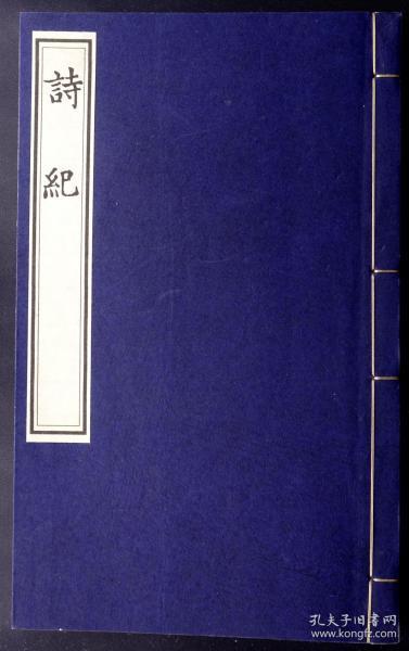 《國家第一批珍貴古籍圖錄》著錄!極為稀少的明代寫刻本-明嘉靖三十九年[1560] 甄敬刻本《詩紀》前集卷九(逸詩上下)一冊全(在冊善本、著名文學家甄敬刊刻、現存最早的一部專門搜集唐之前詩歌的總集、明代白棉紙精?。? error=