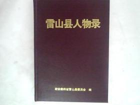 雷山县人物录