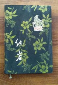 老日记本(红岩)绸面精装本(有10多幅木刻图片)
