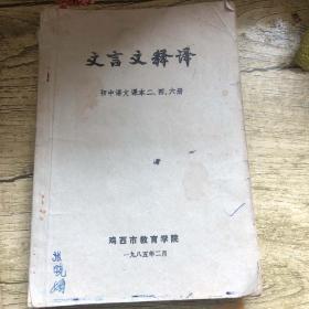文言文释译