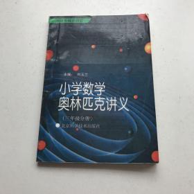 小学数学奥林匹克讲义(3年级分册)