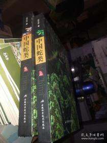 中国蛇类(上下)