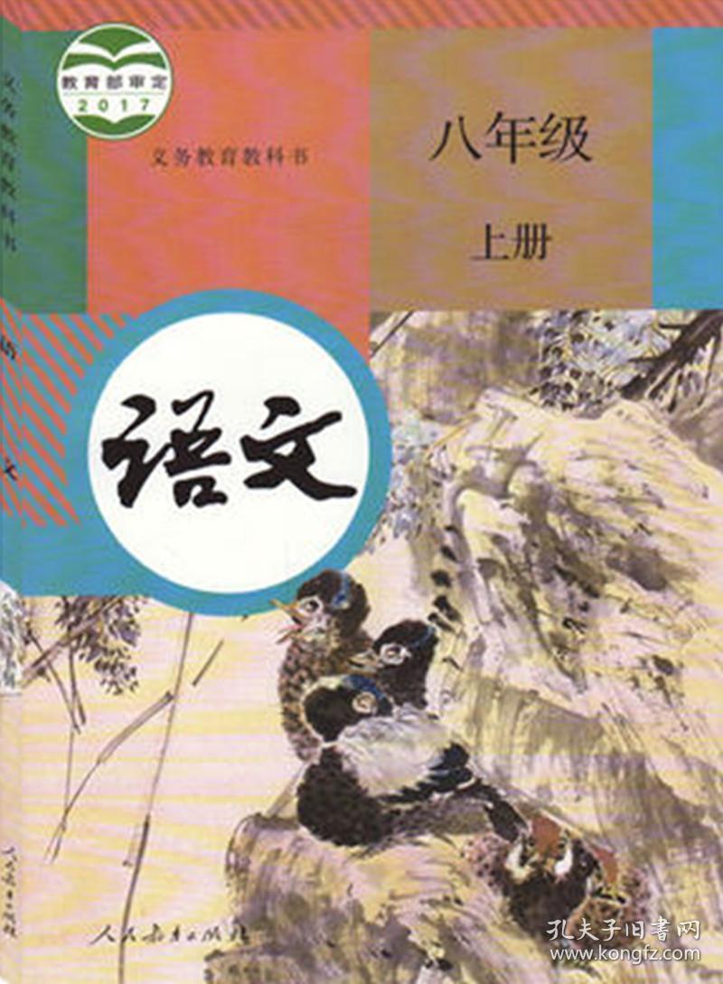 初中语文课本8八年级上册