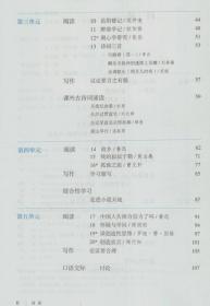 初中语文课本9九年级上册