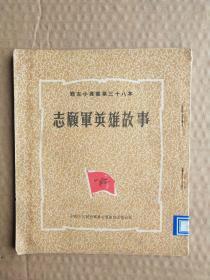 志愿军英雄故事(战友小丛书第三十八本)1953年3月