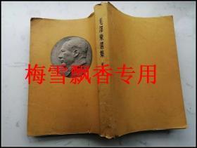 建国初东北版毛泽东选集第二卷 淡黄封面 1960年沈阳一版一印 大32开本 带毛主席金色浮雕头像原装书衣 竖版繁体